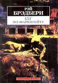 451 градус по фаренгейту скачать книгу, автор Рей Бредбери ...